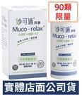 (大包裝限量) 妙可適膠囊 Mucorelax 90顆/瓶 效期2022.05 丹麥製造 益生菌