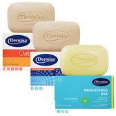 美國 Dermisa 嫩白皂/粉刺皂/去角質燕麥皂 85g【BG Shop】3款供選