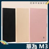 HUAWEI MediaPad M3 至尊系列保護套 書本式側翻皮套 純色防摔 支架 磁扣 平板套 保護殼 華為