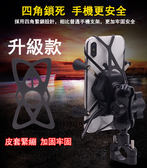 【帶USB充電 】機車x型手機架 送防掉網+兩用支架  防水支架 車載手機導航支架 【DM0002】