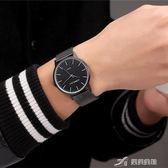 簡約手錶男潮機械防水男生手錶韓版學生潮男錶精鋼網帶超薄石英錶 樂芙美鞋