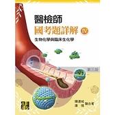 醫檢師國考題詳解IV生物化學與臨床生化學