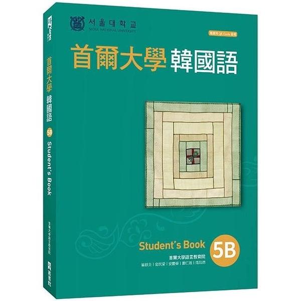 首爾大學韓國語5B(附QRCode線上音檔)