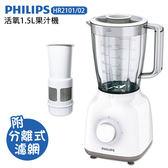 【可超商取貨】飛利浦PHILIPS 活氧1.5L果汁機/榨汁機(HR2101/02)