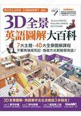 3D全景英語圖解大百科(點讀精裝版)