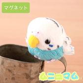 Hamee 日本 可愛啾啾鳥系列 迷你磁鐵 掌上型娃娃 絨毛玩偶  磁力吸附 (藍虎皮鸚鵡) 390-897298