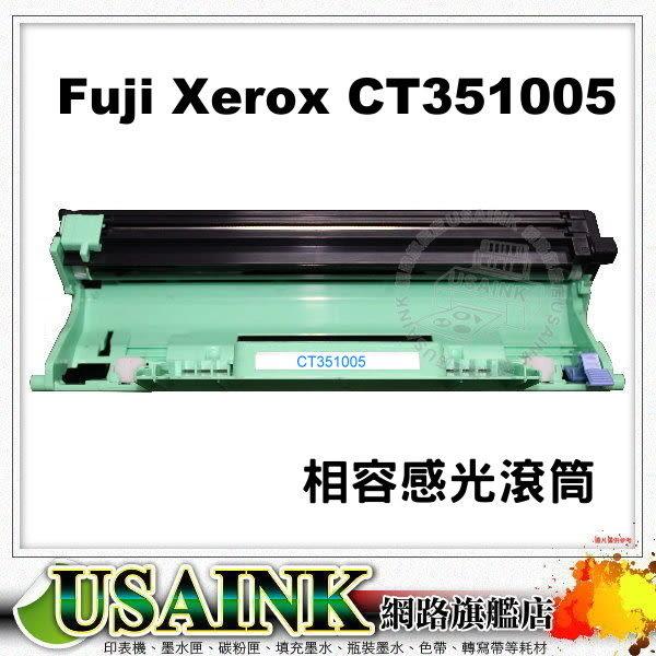 FUJI XEROX CT351005 新副廠感光滾筒(光鼓) P115b/P115w/M115b/M115w/M115fs/M115z