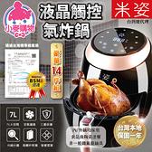 現貨 快速出貨【小麥購物】米姿7L氣炸鍋 PD-1799A【B023】多功能空氣炸鍋 電炸鍋 電烤爐