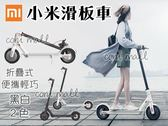 【coni shop】小米電動滑板車 APP智能管家 體感車 摺疊自行車 三秒摺疊 雙重剎車 代步車 平衡車