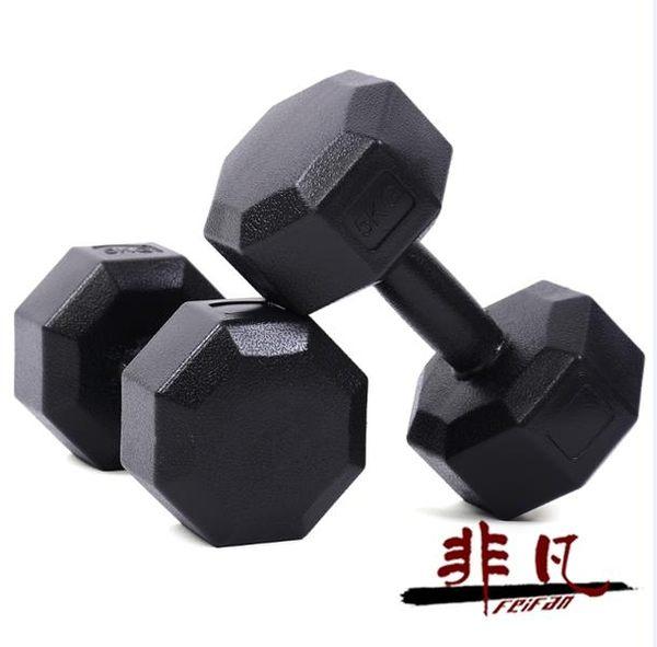 包膠啞鈴 環保啞鈴女士啞鈴男士家用健身練臂肌20kg一對 【全館限時88折】TW