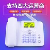 全網通4G無線電話機座機辦公室商務插卡移動家用電話來電顯示話機 喵小姐