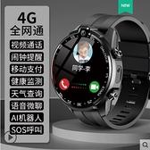 智慧手錶 華為手機適用學生初中高中生電話手錶可插卡4G全網通智慧手錶 格蘭小鋪