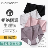 3條|生理內褲女純棉抗菌月經期防漏姨媽高腰例假衛生褲暖宮口袋