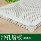 60x45cm 沖孔烤白層板