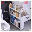 夾縫收納架可行動窄冰箱間隙縫隙收納整理架廚房浴室置物架子