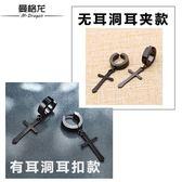 韓版十字架鈦鋼耳釘男士單只個性耳夾無耳洞耳墜