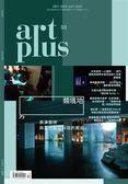 ART PLUS 12月號/2018 第81期