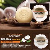 韓國 Rossom 100%椰子油美容皂 100g ◆86小舖◆