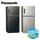 國際 Panasonic 650公升 雙...