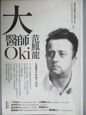 【書寶二手書T4/傳記_KKF】大醫師范鳳龍Oki-為蘭陽平原種下感動_聖母醫院歷史小組