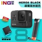 【潛水組合】贈64G+電池+漂浮手把 GoPro HERO8 Black 台閔公司貨 防水相機 運動攝影機 HERO 8