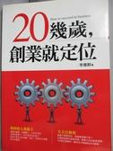 【書寶二手書T4/投資_HIQ】20幾歲創業就定位_李偉群
