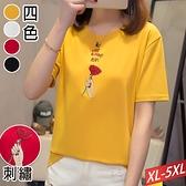 手握玫瑰刺繡圓領T恤(4色)XL~5XL【191348W】【現+預】-流行前線-