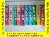 二手書博民逛書店罕見新華文摘(1991年全年1∽12冊)16開Y272106 出版1991