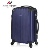 行李箱 旅行箱 24吋 ABS耐磨防撞護角 法國奧莉薇閣 箱見歡系列-全藍色