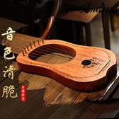 豎琴 安德魯小眾樂器萊雅琴16弦小豎琴lyre里拉琴初學者便攜式拇指琴 WJ【米家】