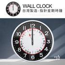 【台灣製】指針星期時鐘 威叔叔百貨城堡 掛鐘 時鐘 靜音時鐘【HC007】