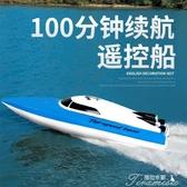 遙控玩具-超大遙控船充電高速遙控快艇輪船無線電動男孩兒童水上玩具船模型  YYS提拉米蘇