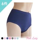 高棉含量親膚內褲 簡約素雅 中高腰內褲9608(6件組)-Pink Lady