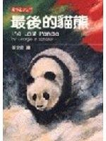 二手書博民逛書店 《最後的貓熊》 R2Y ISBN:9576212227│夏勒