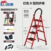 梯子家用折疊梯加厚室內人字梯移動樓梯伸縮梯步梯多功能扶梯YYJ(速度出貨)