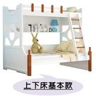 【千億家居】簡約雙層兒童床組/上下床基本...