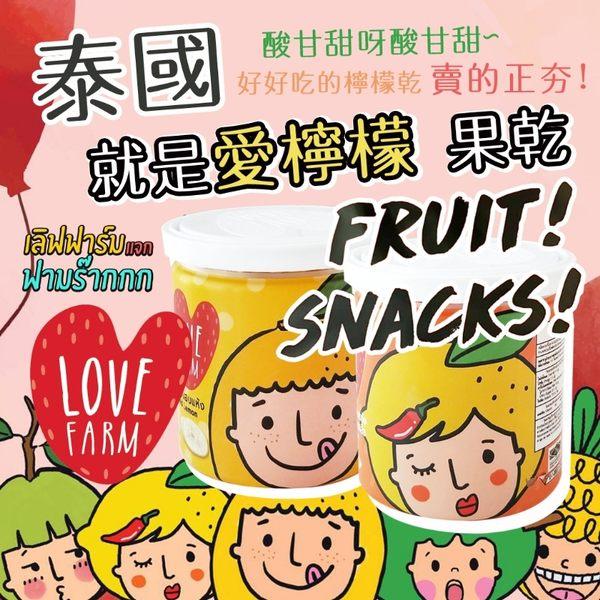 泰國 就是愛檸檬 果乾 120g 水果乾 檸檬乾 檸檬片 果乾