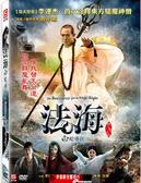 【停看聽音響唱片】【DVD】法海-白蛇傳說