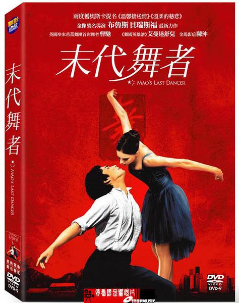 【停看聽音響唱片】【DVD】末代舞者
