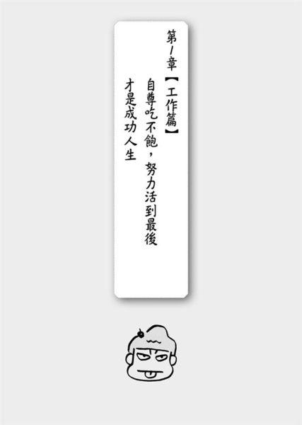 (二手書)生存惡智慧:不保證善良,但絕對實用