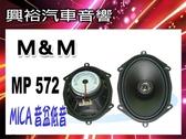【M&M】MP 572 MICA音盆低音*鈦音膜高音指向調整 5 x7