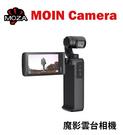 黑熊數位 Moza 魔爪 Moin Camera 魔影雲台相機 MPC02 運動相機 攝影機 vlog 手持迷你攝影機