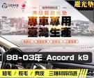 【長毛】98-03年 Accord 6代 K9 避光墊 / 台灣製、工廠直營 / accord避光墊 accord 避光墊 accord 長毛 儀表