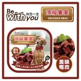 【力奇】頂級饗宴-犬餐盒-鴨肉100g 超取限36盒 (C831A14)