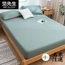 單件床笠固定防滑床罩床套床墊保護罩全包床包單人雙人床單【君來佳選】