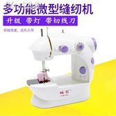 202台式家用多功能手工吃厚迷你小型電動手動縫紉機「Chic七色堇」