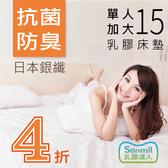 乳膠床墊15cm天然乳膠床墊單人加大3.5尺sonmil銀纖維永久殺菌除臭 取代記憶床墊彈簧床墊