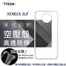 【愛瘋潮】諾基亞 Nokia 5.3 高透空壓殼 防摔殼 氣墊殼 軟殼 手機殼