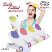 CHANSON強生健胸美腿貝殼機JS-120(漾粉紅)