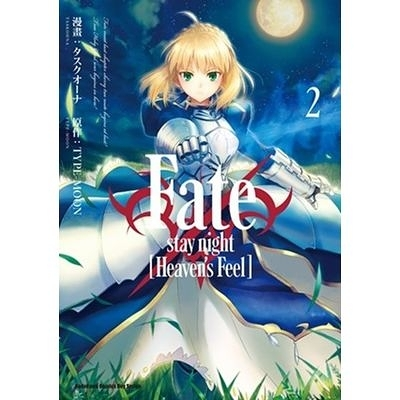 Fatestay night(Heavens Feel)(2)